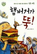 함께 사는 미래를 위한 행복이의 식량 여행 햄버거가 뚝
