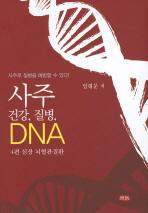 사주 건강 질병 DNA. 4: 심장 뇌혈관질환