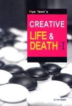 HYE YEON S CREATIVE LIFE DEATH. 1(조혜연의 창작사활)