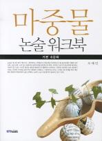마중물 논술 워크북: 기본8강좌