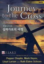 십자가로의 여정(부활절 칸타타)