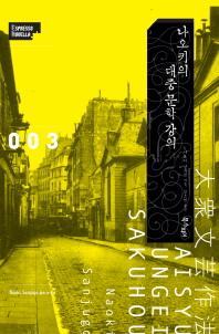 나오키의 대중 문학 강의