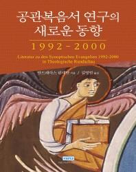 공관복음서 연구의 새로운 동향: 1992-2000
