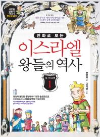 만화로 보는 이스라엘 왕들의 역사. 1