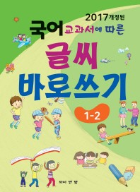 2017 개정된 국어 교과서에 따른 글씨 바로쓰기 1-2