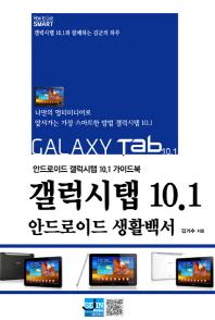 갤럭시탭 10.1 안드로이드 생활백서