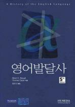 영어발달사(5TH EDITION)
