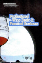 PROFESSIONAL WINE BASIC   PRACTICAL BUSINESS