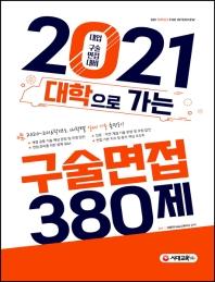 대학으로 가는 구술면접 380제(2021)