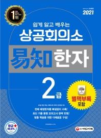 쉽게 알고 배우는 상공회의소 이지 한자 2급(2021)