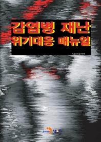 감염병 재난 위기대응 매뉴얼