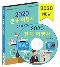 전국 여행사 주소록(2020)(CD)
