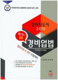 합격의 신 경비업법(경비지도사 2차 시험대비)(2015)