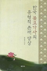 한국 불교가사의 유형적 존재 양상