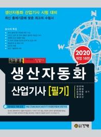 생산자동화 산업기사 필기(2020)