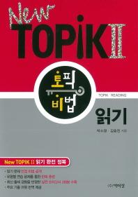New TOPIK2 토픽 비법 읽기