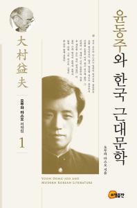 윤동주와 한국 근대문학