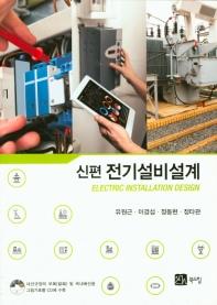 전기설비설계(신편)