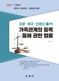 가족관계의 등록 등에 관한 법률(2021)