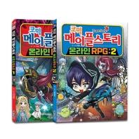 코믹 메이플 스토리 온라인 RPG 1-2권 세트