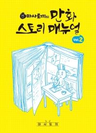 마사토끼의 만화 스토리 매뉴얼. 2