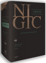 NIGTC 요한계시록(하권)