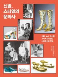 신발, 스타일의 문화사