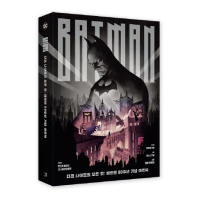 다크 나이트의 모든 것: 배트맨 80주년 기념 아트북