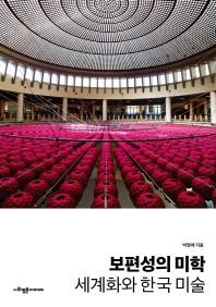 보편성의 미학: 세계화와 한국 미술
