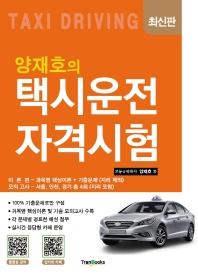양재호의 택시운전자격시험