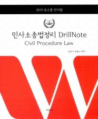 민사 소송법 정리 DrilNote(로스쿨 민사법)(2019)