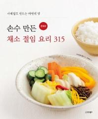 손수 만든 채소 절임 요리 315(결정판)