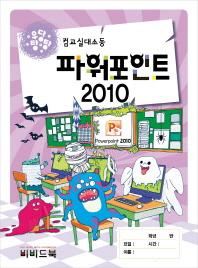 우당탕탕 파워포인트 2010