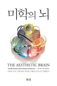 미학의 뇌
