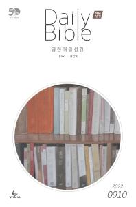 매일성경(영한대조)(2021년 9/10월호)