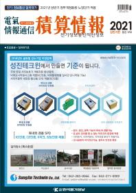 전기정보통신 적산정보(2021년 상반기 통권 17호)