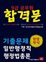9급공무원 합격문 일반행정직 행정법총론 기출문제 한달완성 시리즈