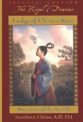 Lady of Ch'Iao Kuo : Warrior of the South (Royal Diaries)