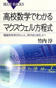 高校數學でわかるマクスウェル方程式 電磁氣を學びたい人,學びはじめた人へ