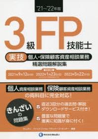 3級FP技能士(實技.個人.保險顧客資産相談業務)精選問題解說集 '21~'22年版