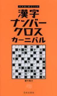 漢字ナンバ-クロスカ-ニバル