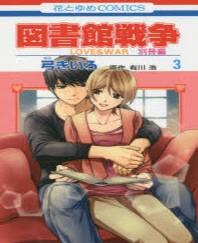 圖書館戰爭 LOVE & WAR 別冊編3