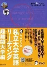 キムタツの私立大學英語リ―ディング 超難關大學編