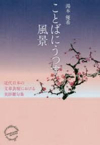 ことばにうつす風景 近代日本の文章表現における美辭麗句集