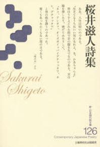 櫻井滋人詩集