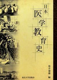 日本醫學敎育史