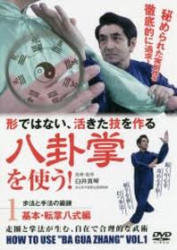 DVD 八卦掌を使う!   1 基本.轉