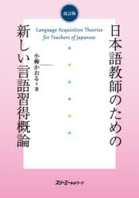 日本語敎師のための新しい言語習得槪論