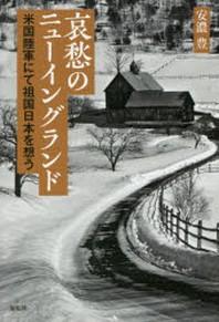 哀愁のニュ-イングランド 米國陸軍にて祖國日本を想う