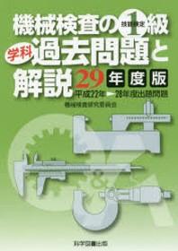 機械檢査の1級學科過去問題と解說 技能檢定 29年度版